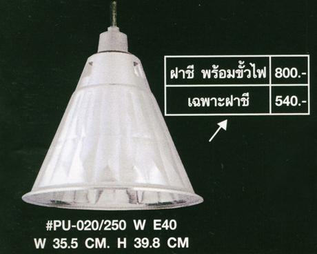 pu-020-250-w