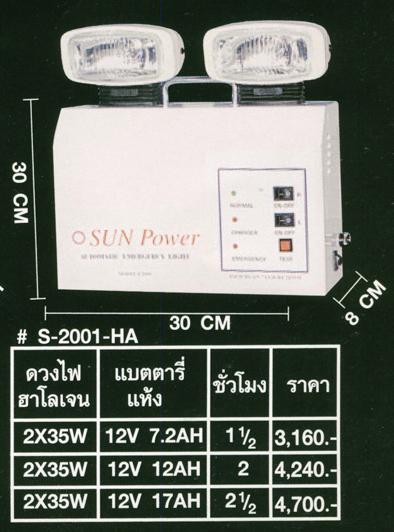 s-2001-ha