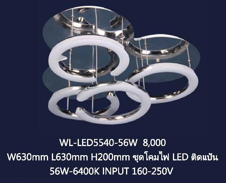 wl-led5540-56w