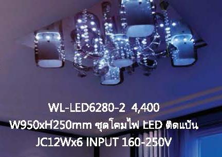 wl-led6280-2