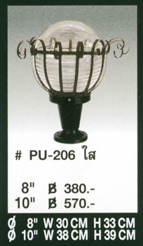 #PU-206