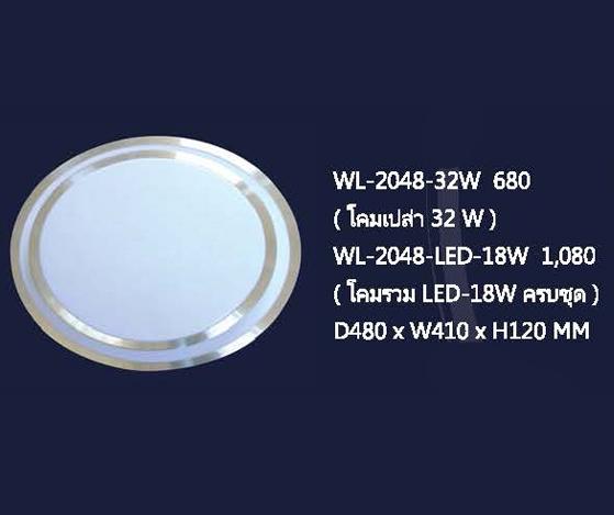 WL-2048-32W_LED-18W-1