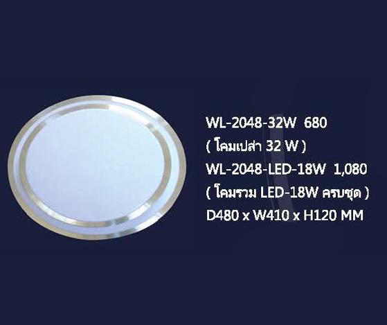 WL-2048-32W_LED-18W
