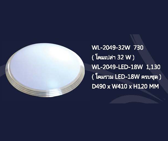 WL-2049-32W_LED-18W-1
