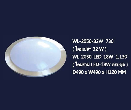 WL-2050-32W_LED-18W-1