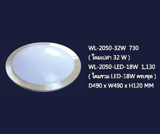 WL-2050-32W_LED-18W