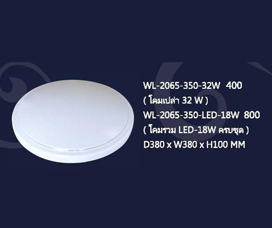WL-2065-350-32W_350-LED-18W-1